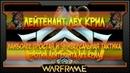 [Warframe] Быстрое прохождение Лейтенанта Лех Крила | Как убить Лейтенанта Лех Крила