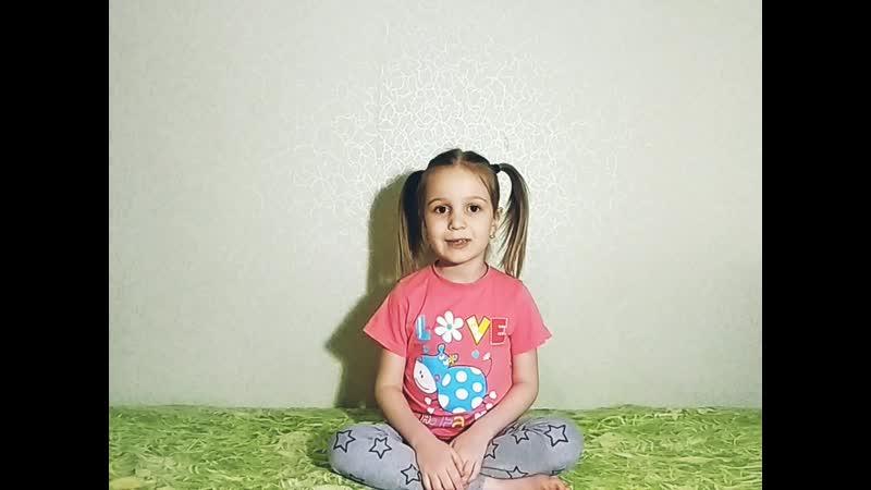 Софья Иващенко, 6 лет. Стихи вверх тормашками
