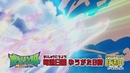 Pokemon Sun and Moon Episode 144 Second Preview