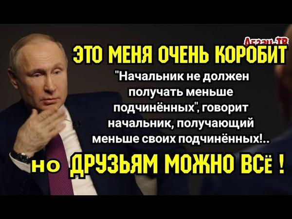Путин про обоснованность зарплат своих друганов в Госкорпорациях МНОГОГРАННОСТЬ ЛОГИКИ ПУТИНА