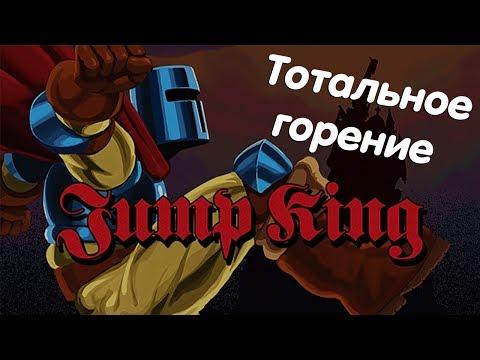 [Stream Highlight] Тотальное горение   Jump King
