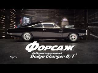 Форсаж. соберите легендарный dodge charger r/t. масштаб 18