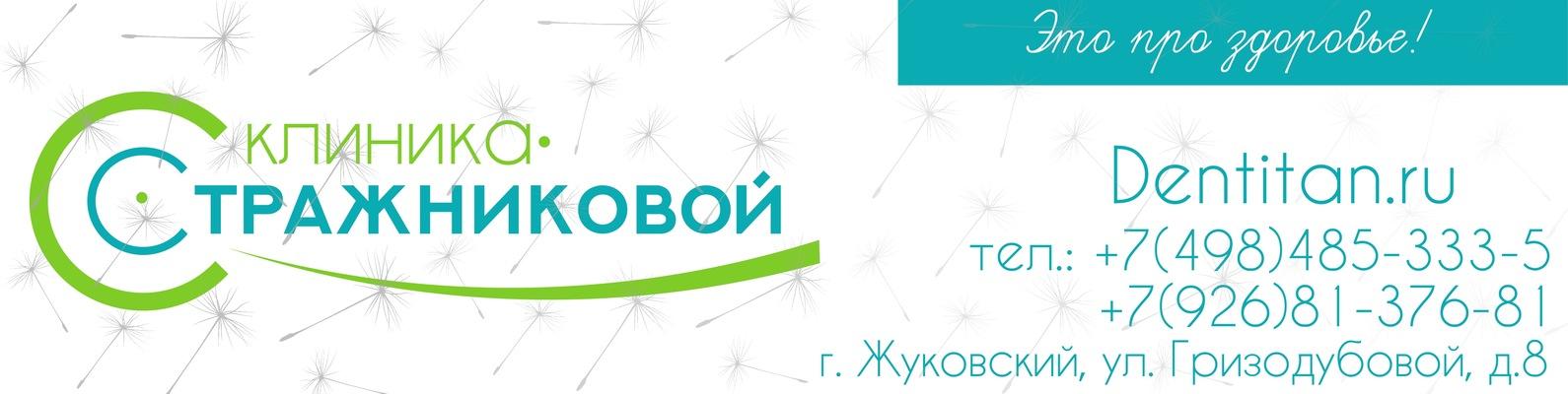 Пройти медицинскую книжку в Жуковске