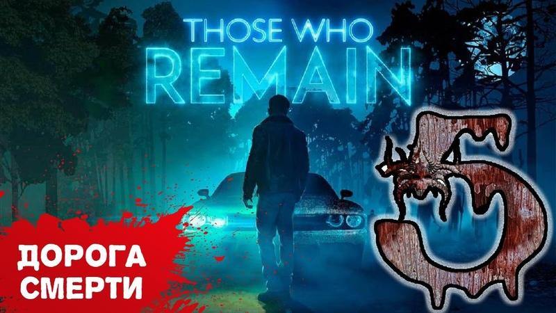 Дорога смерти ▶ Those Who Remain прохождение инди хоррора 5