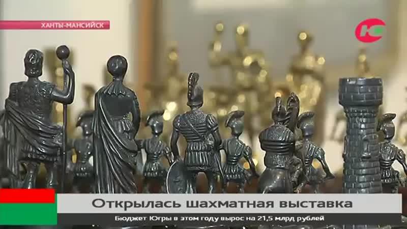 CLG Уникальную коллекцию шахмат представили на выставке Игра Мира в Ханты Мансийск 1