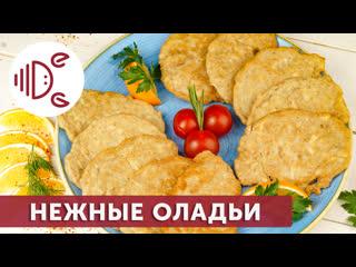 Оладьи из мозгов | Готовим вместе  Деликатеска.ру