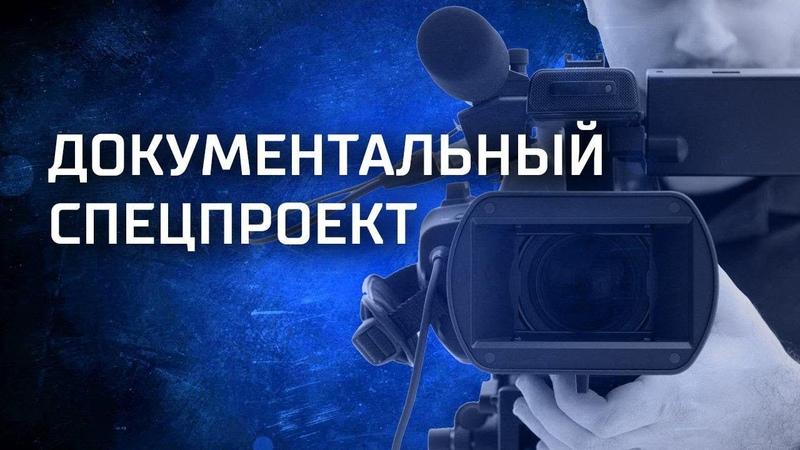 Дурацкая шутка Выпуск 51 21 09 2018 Документальный спецпроект