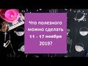 36 * Что полезного может сделать каждый знак зодиака 11 - 12 ноября 2019?