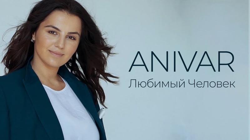ANIVAR - Любимый человек (Премьера клипа, 2019)