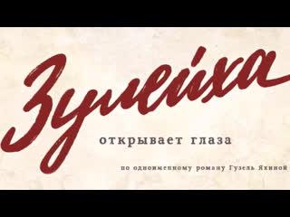 """Дина Гарипова - Ай, былбылым (Саундтрек к сериалу """"Зулейха открывает глаза"""")"""
