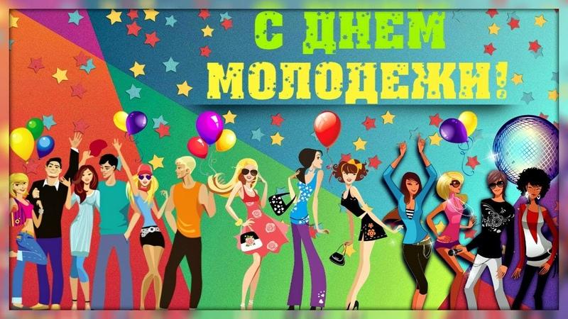 Желаю молодому поколению жизнь яркую и бурную прожить С днем Молодежи