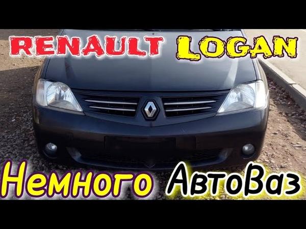 Доработка Renault logan запчастями Ваз ЭКОНОМИМ БЮДЖЕТ