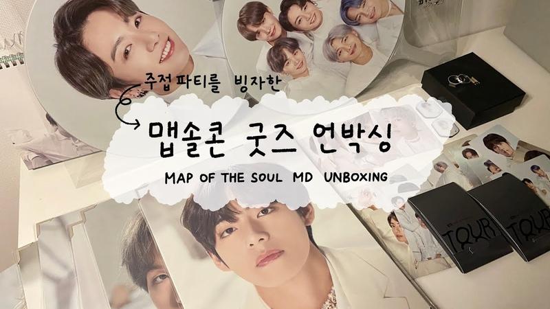 ENG 방탄소년단 맵오브더소울 콘서트 굿즈 엠디 언박싱이라 읽고 주접파티라 부른다 Unboxing BTS MAP OF THE SOUL Concert MD
