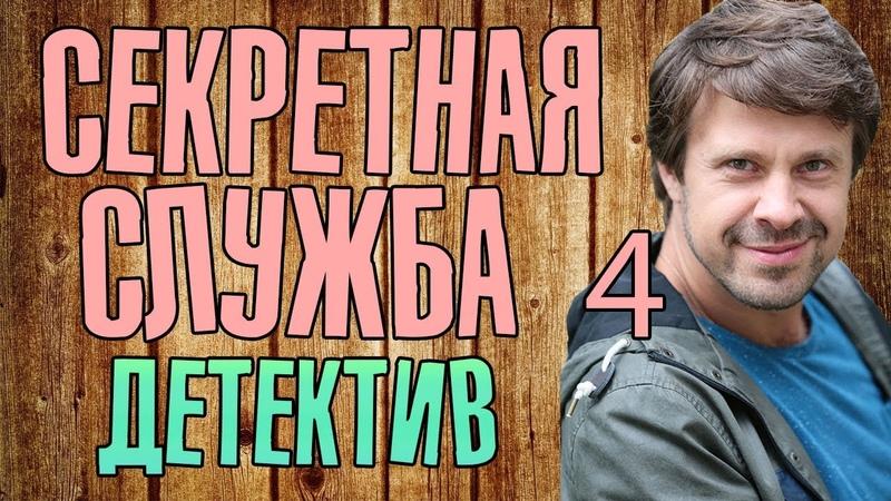 Фильм про особый отдел - Секретная служба 4 / Русские детективы новинки 2020