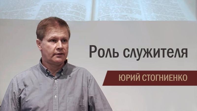 Роль служителя   Проповедь о призвании быть в служении церкви