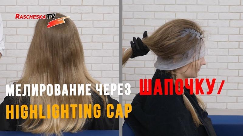 Мелирование через шапочку подробно от профессионала / Highlighting cap