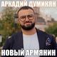 ARKADI DUMIKYAN (Аркадий Думикян) - Новый Армянин (www.BlackMusic.do.am) 2020