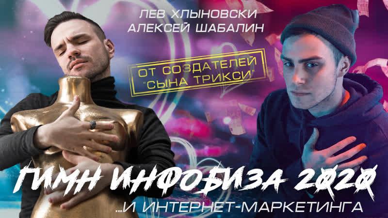 Демо Гимн инфобиза и маркетинга 2020 Хлыновски и Шабалин