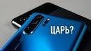 Huawei P30 Pro vs. Google Pixel 3XL - сравнение царь-камерофонов...