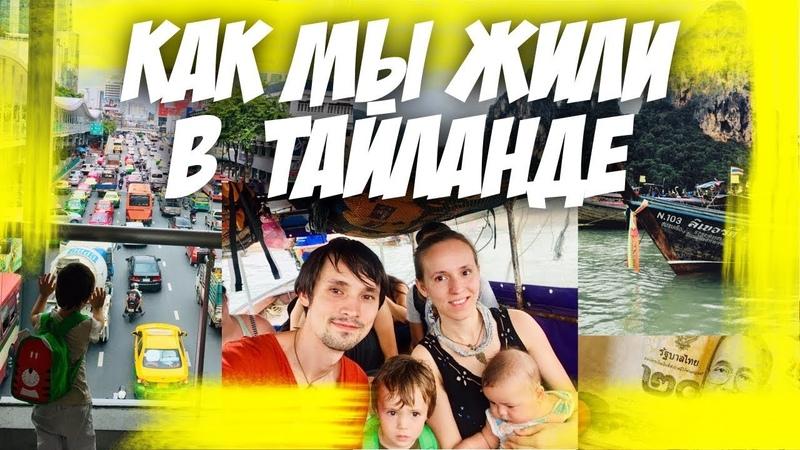 КАК МЫ ЖИЛИ В ТАЙЛАНДЕ с двумя малышами. Бангкок. Острова Краби. Обзор семейного путешествия.