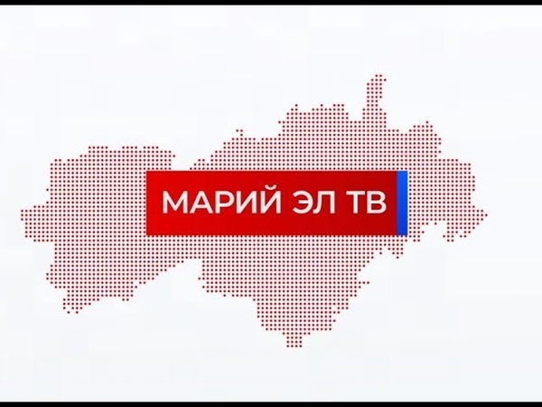 Новости Марий Эл ТВ на марийском языке от 14 августа 2019г