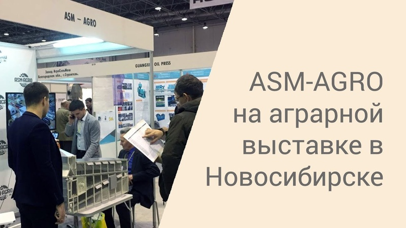 ASM-AGRO на Сибирской аграрной неделе 2019 (Новосибирск)