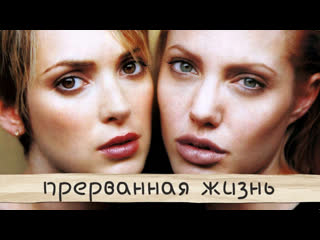 Прерванная жизнь / girl, interrupted (1999)