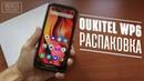РАСПАКОВАЛ OUKITEL WP6 - Распаковка и предварительный обзор смартфона с батареей на 10000 мАч