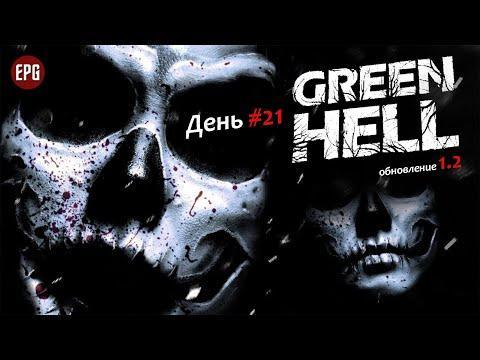 GREEN HELL v1 2 прохождение 10 ВЫЖИВАНИЕ В ЛЕСУ сложность ЗЕЛЕНЫЙ АД день 21й Драки с аборигенами