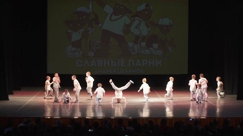 6. Славные парни – Андрей Целиков (Отчётный концерт танцевальной школы Свои Люди 2019)