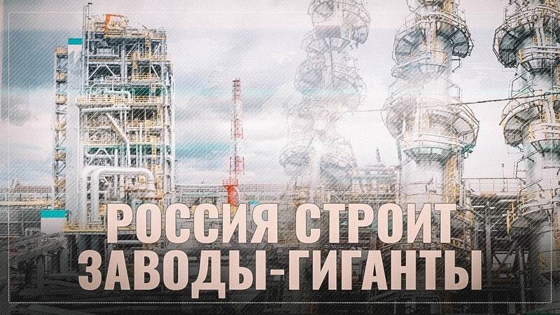 Новые заводы-гиганты строятся в России
