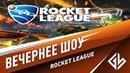 Вечернее шоу: Rocket League