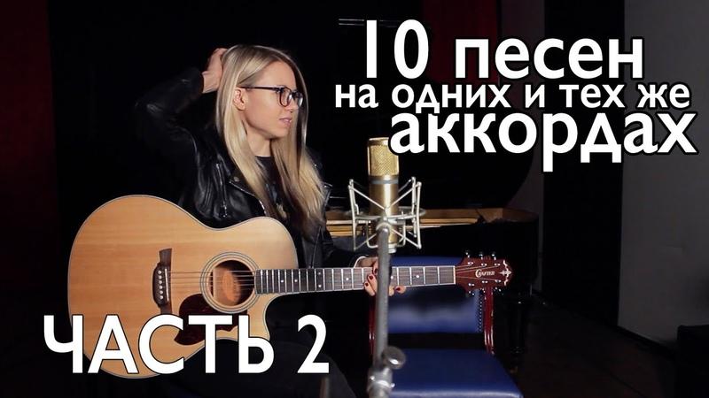 ТОП 10 ПЕСЕН НА ОДНИХ И ТЕХ ЖЕ АККОРДАХ разборы на гитаре