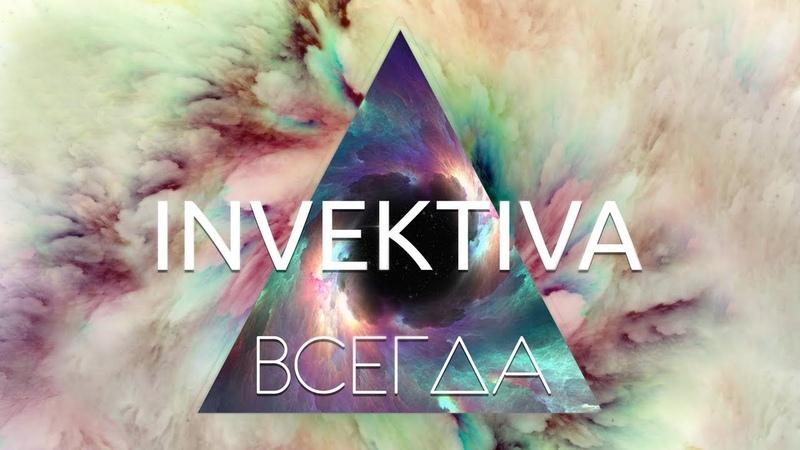 Invektiva Всегда Radio Edit