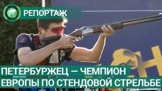 Петербуржец стал золотым призером по стендовой стрельбе на Чемпионате Европы. ФАН-ТВ