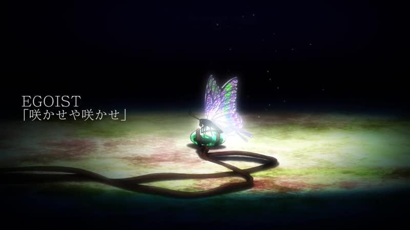 Кабанэри железной крепости: Решающее сражение [ Эндинг ] | Koutetsujou no Kabaneri Movie 3: Unato Kessen [ Ending ]