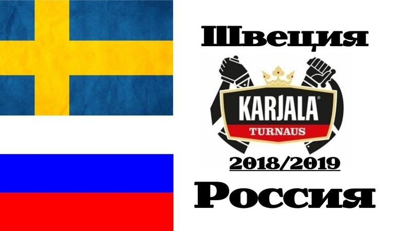 Еврохоккейтур 18/19 Кубок Карьяла Швеция-Россия (10.11.2018)