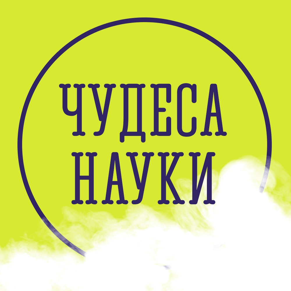 """Афиша Тольятти """"Чудеса Науки"""" I Семейное шоу 4+ I Тольятти"""