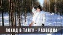 Поход в лес Две ночи в тайге Разведка тайга болото лыжи снег