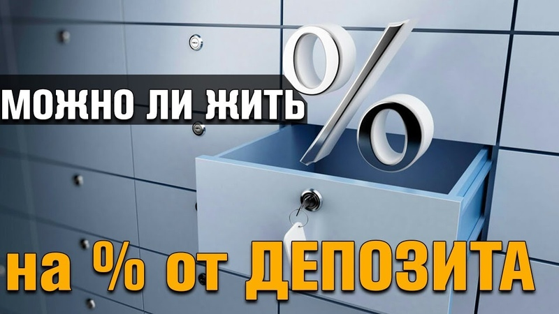 Можно ли жить за проценты от банковского депозита ?