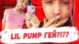 Новости Рэпа: Lil PUMP    Nicki Minaj   Travis Scott