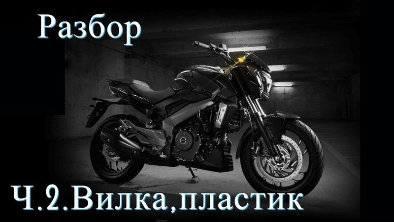 Dominar 400 Разборка Ч 2 Вилка пластик