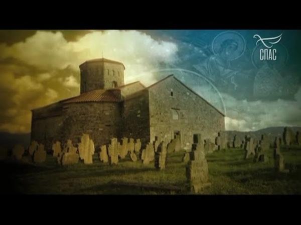 🔔 Православие в Сербских землях