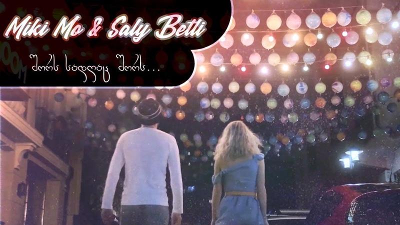 Miki Mo Saly Betli - შორს სადღაც შორს... (Official Video)