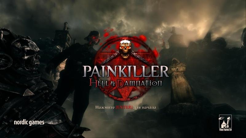 ☆Painkiller Hell Damnation☆ СОБИРАТЕЛЬ ДУШ С ПРИКОЛОМ №3®