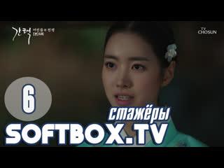 Королева: Любовь и война 6 серия ( Озвучка SoftBox ) / Выбор: Войны между девушками