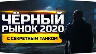 Возвращение Черного Рынка и Секретный Танк ● Новый Экипаж и WoT Classic 2.0 ● Новости WoT