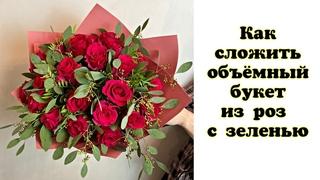 Как сложить объемный букет из роз с зеленью. Флористика