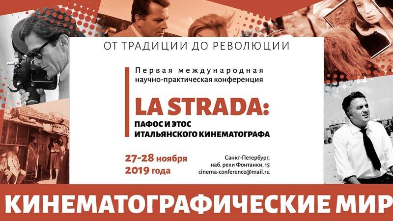 Четыре интервью о конференции La Strada, 27.11.19