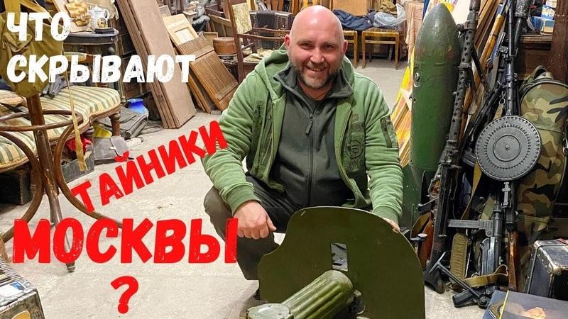 Находки в Москве Искатели сокровищ